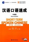 Short-term Spoken Chinese: Intermediate (3rd Edition) (with CD)