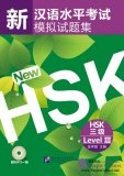 Simulated Tests of the New HSK (HSK Level III) with 1 MP3