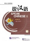 Speaking Chinese (English Annotation) vol.2 (3rd Edition) - Textbook with 1CD