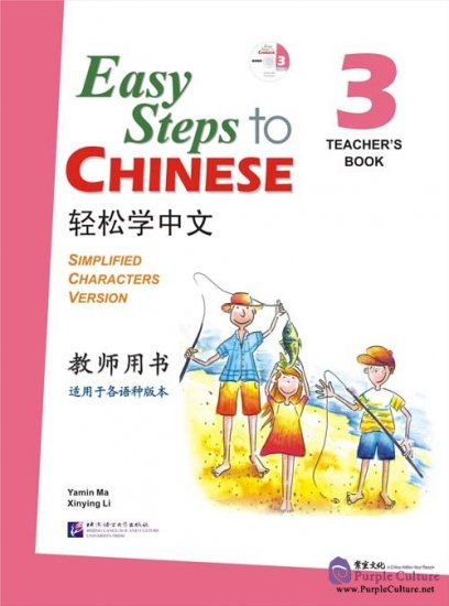 Easy Steps to Chinese 3: Teacher's book (with 1 CD) - Click Image to Close
