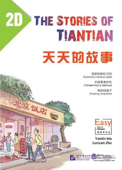 The Stories of Tiantian 2D - Click Image to Close