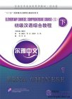Erya Chinese - Elementary Chinese: Comprehensive Course (II), Vol. 1