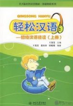 Easy Chinese: Elementary Intensive Reading Chinese 1+CD