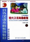 An Advanced Course in Modern Chinese vol.1 - Textbook (Grade 3)