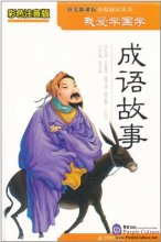 I Love Learning Guoxue: Chinese Idioms Stories