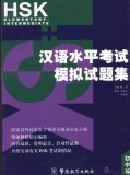 HSK Simulated Tests - Elementary & Intermediate (1 Book + 3 Cassettes)