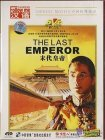 Chinese Movies: The Last Emperor (Year 1987 Version, English & Chinese)