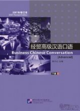 Business Chinese Conversation [Advanced] vol.2 - Textbook with 1CD (2007 Revised Edition)