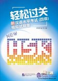 New HSK Simulation Test Level 4 (with 1 MP3)