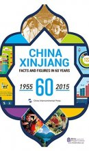 China Xinjiang: Facts and Figures in 60 Years: 1955-2015