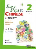 Easy Steps to Chinese 2: Teacher's book (with 1 CD)
