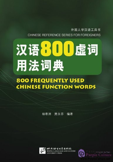 800 frequently used chinese function words by yang jizhou jia