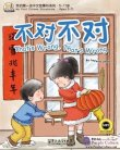 My First Chinese Storybooks (Ages 5-11): That's Wrong, That's Wrong (with MP3)