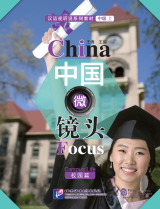 China Focus: Chinese Audiovisual-Speaking Course Intermediate Level (I): Campus Life