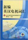 A New English-Chinese Glossary of Electrical Machinery