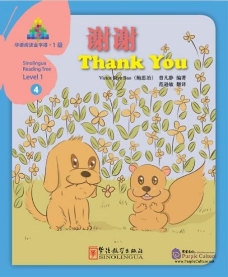 Sinolingua Reading Tree Level 1: Thank You - Click Image to Close