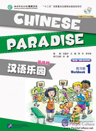 Chinese Paradise (2nd Edition) (English Edition) Vol 1 - Workbook (with MP3) - Click Image to Close