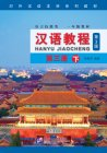 Chinese Course (3rd Edition) 3B (with MP3)