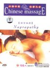 DVD: Chinese massage: Naprapathy (Soundtrack: Mandarin, Subtitle: Simplified Chinese/ English)