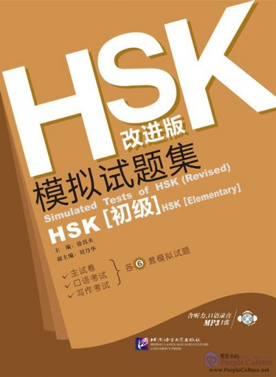 Simulated Tests of HSK(Revised): HSK[Elementary] with 1CD - Click Image to Close