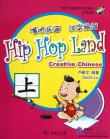 Hip Hop Land Creative Chinese Vol 1