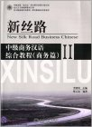 New Silk Road Business Chinese: Intermediate Business Chinese II