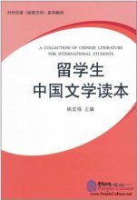 A Collection of Chinese Literature for International Students