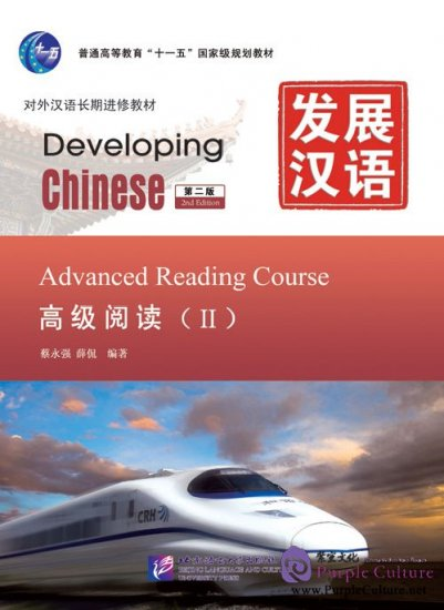 Developing Chinese (2nd Edition) Advanced Reading Course II - Click Image to Close