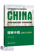 Understanding China: Advanced Chinese