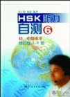 Test Yourself on HSK Listening Comprehension (Elementary and Intermediate) vol.6