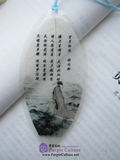 Leaf Vein Bookmark: Viewing the Moon and Missing the Lover Afar - Click Image to Close