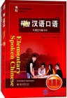 Elementary Spoken Chinese (Third Edition) Improvement