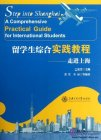 Step into Shanghai: A Comprehensive Practical Guide for International Students