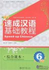 Speed-up Chinese An Integrated Textbook 6 (With 1mp3)