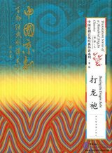 Translation Series of a Hundred Jingju Classics: Beating the Dragon Robe