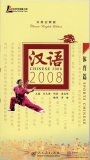 Chinese 2008 - Sports Chinese (With 1 MP3)