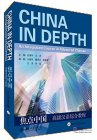 China in Depth: An Integrated Course in Advanced Chinese