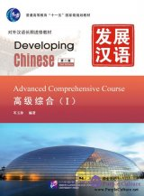 Developing Chinese (2nd Edition) Advanced Comprehensive Course I