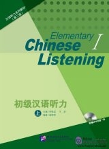 Elementary Chinese Listening (2nd Edition) I (with Listening Scripts and Reference Answers, MP3)
