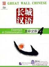 Great Wall Chinese - Essentials in Communication 4: Textbook (with CD)