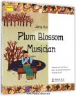 Classics Now Series: Jiang Kui: Plum Blossom Musician