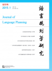 Journal of Language of Planning Issue 1