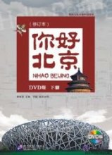 Hello Beijing (Revised Edition) vol.2 (with 1 DVD)