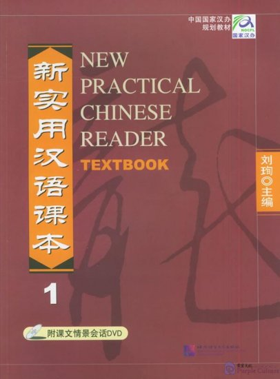 New Practical Chinese Reader 1 (3 Books + 1 DVD + 3CDs) - Click Image to Close