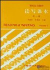 Modern Chinese Course: Reading & Writing - Volume 1