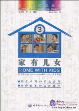 A Multi-skill Chinese Course: Home with Kids 3 (with 2 DVD)