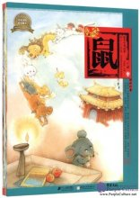 Illustrated Stories of Chinese Zodiac (12 books)