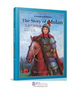 Courage and Wisdom: The Story of Mulan