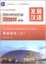 Developing Chinese (2nd Edition) Advanced Comprehensive Course II - Reference Answers