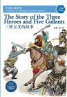 Collection of Abridged Chinese Classics: 1200 Words: The Story of the Three Heroes and Five Gallants